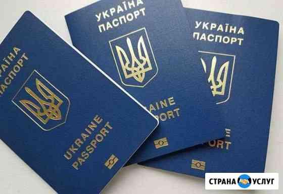 Украинские документы.европа без виз.Легально Симферополь