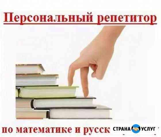 Репетитор по математике и русскому языку Калининград