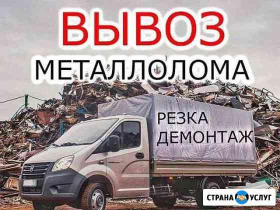 Вывоз металлолома, чугунных ванн, батарей Омск