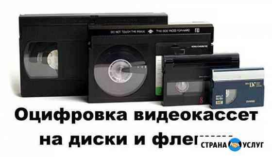 Оцифровка видеокассет Ижевск