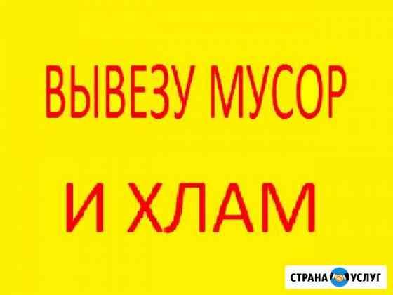 Вывоз Любого Мусора (Строительного, Хлама, Мебели) Владивосток