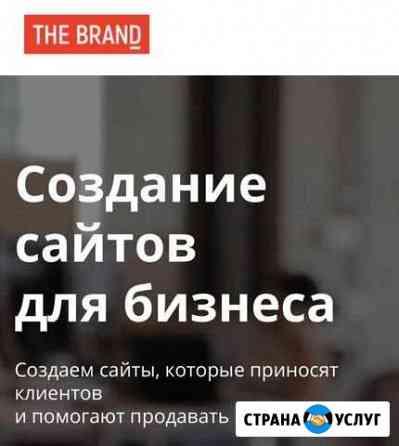 Сайт под ключ Красноярск