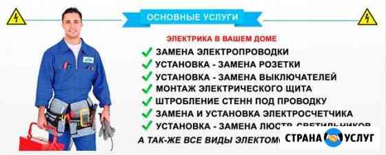 Электрик Нальчик