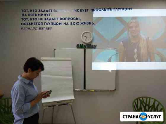 Личный коучинг профориентация школьников Симферополь