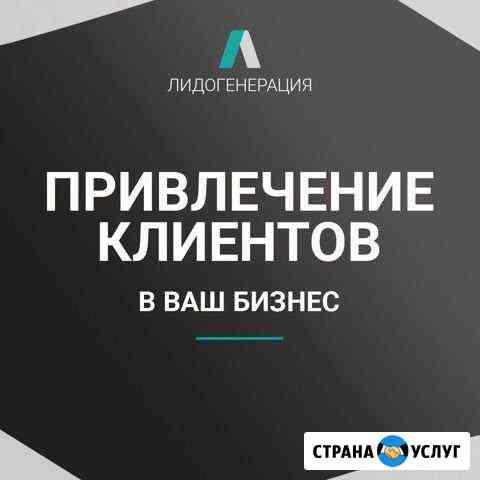 Реклама без предоплат. Создание сайта. Продвижение Нижнекамск