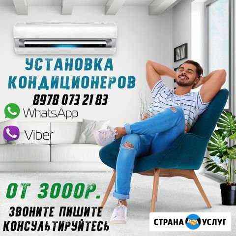 Установка кондиционеров Симферополь