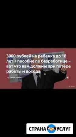 Загранпаспорт и безработица Грозный