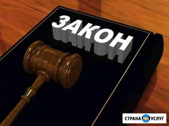 Юридические услуги Борисоглебск