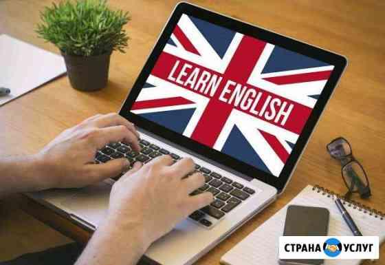 Услуги частного преподавателя английского языка Саратов