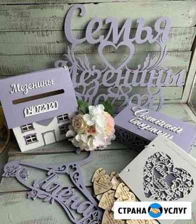 Семейная казна на свадьбу на заказ Прокопьевск