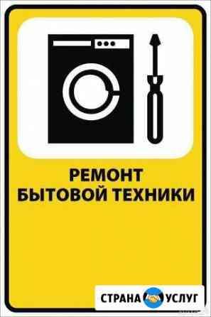 Ремонт посудомоечных машин Михайловск