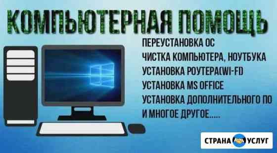 Компьютерная помощь Владикавказ
