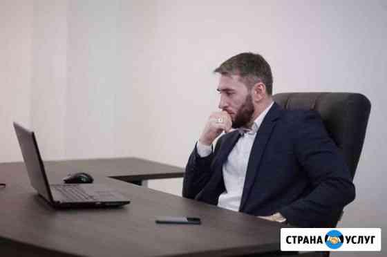 Юридические услуги Грозный