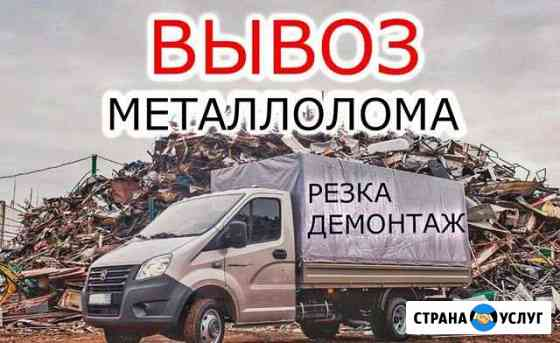 Металлолом лом Ростов-на-Дону