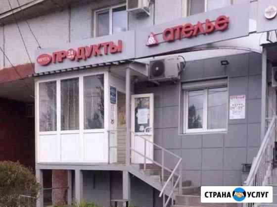 Услуги ателье по ремонту и пошиву изделий Казань