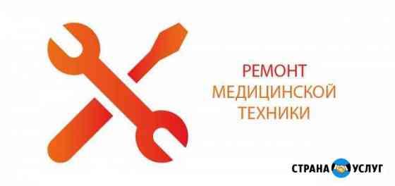 Ремонт и тех. обслуживание медицинской техники Томск