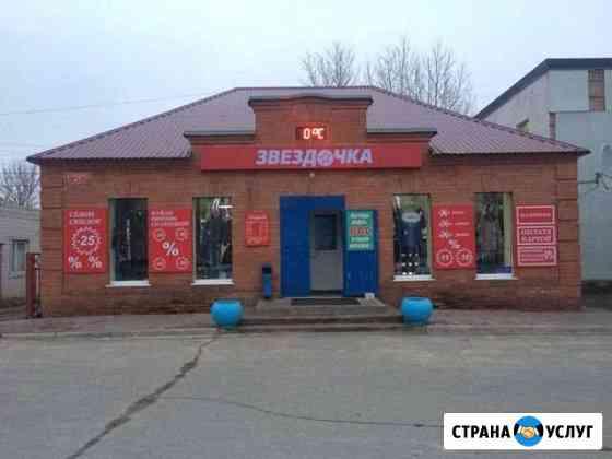 Реклама Батайск