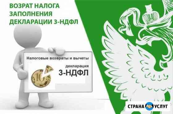 Декларация 3-ндфл, Бухгалтерское сопровождение Ухта