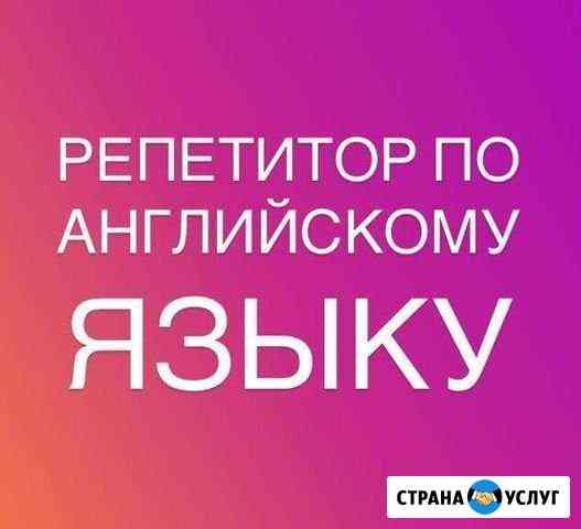 Репетитор Саратов
