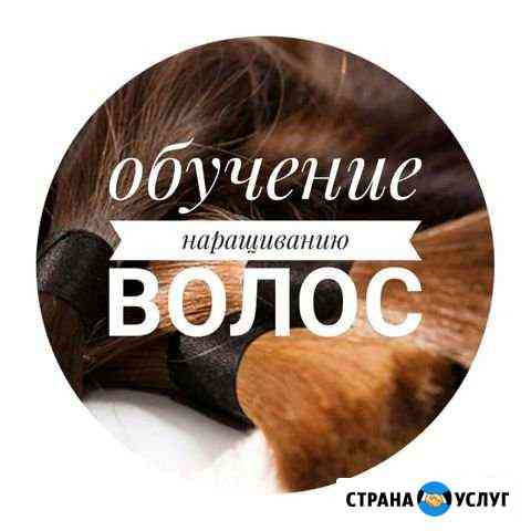 Обучение наращиванию волос Красноярск