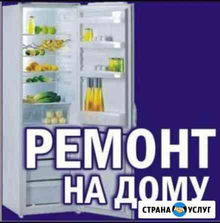 Ремонт холодильников Александровское