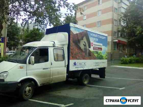 Грузоперевозки на газели 14 кубов Саранск