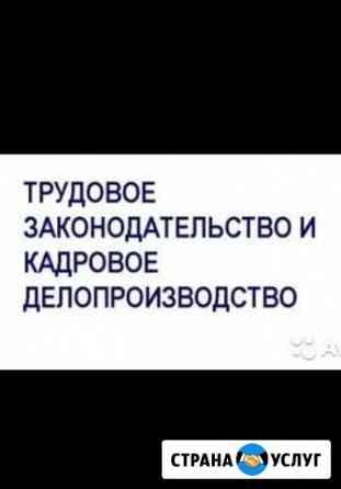 Кадровое делопроизводство Саратов