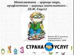Репетитор по математике качественно Калининград