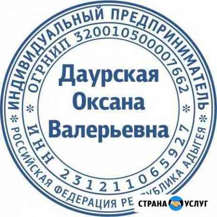 Изготовление печатей и штампов Краснодар