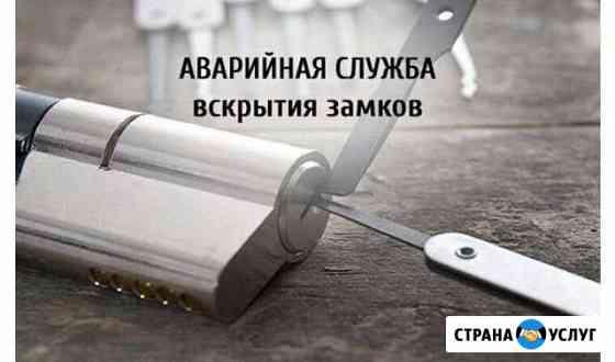Замена замков, установка, вскрытие замков, авто, д Краснодар