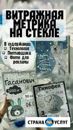 Витражная метрика Бийск
