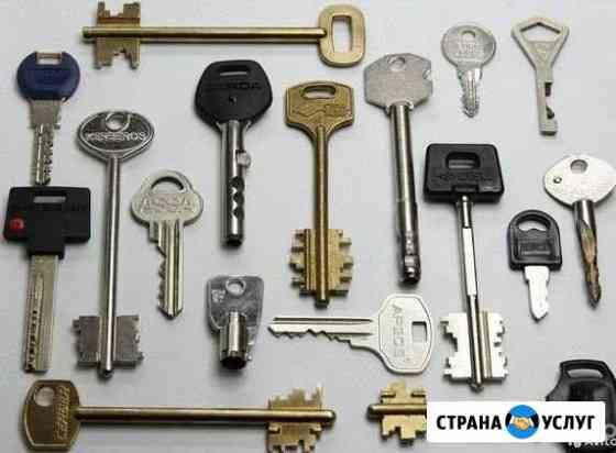 Изготовление ключей, ремонт обуви, ремонт часов Екатеринбург