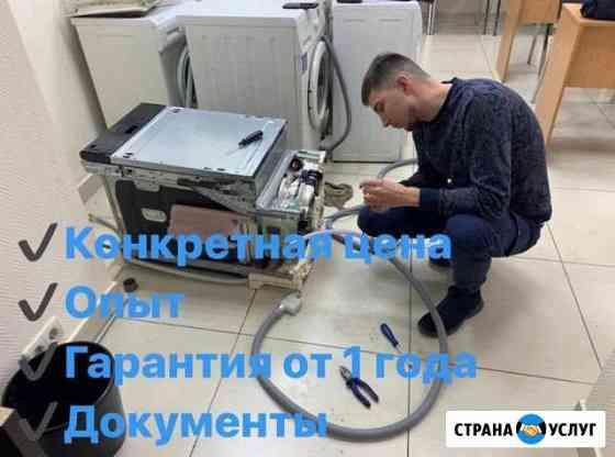 Ремонт стиральных посудомоечных машин цены Екатеринбург
