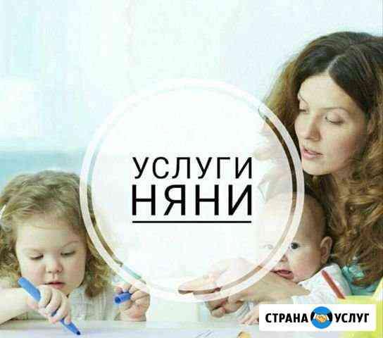 Няня Краснодар