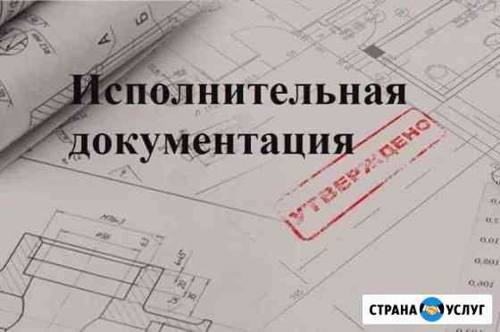 Подготовка исполнительной документации Новосибирск