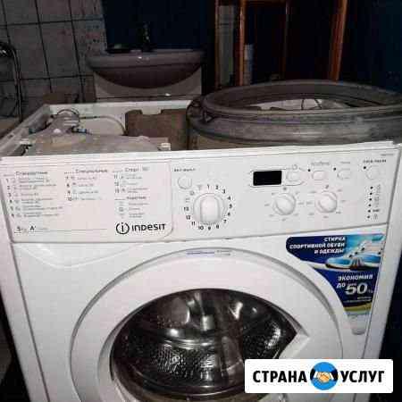 Ремонт стиральных машин на дому Барнаул