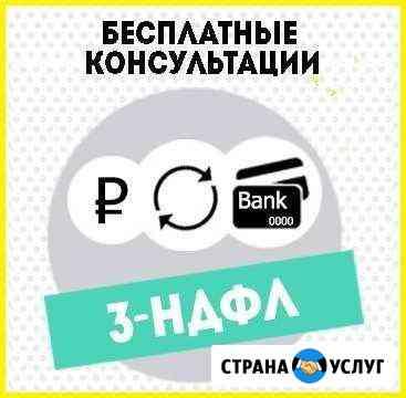 3-ндфл декларация Калининград и область Калининград