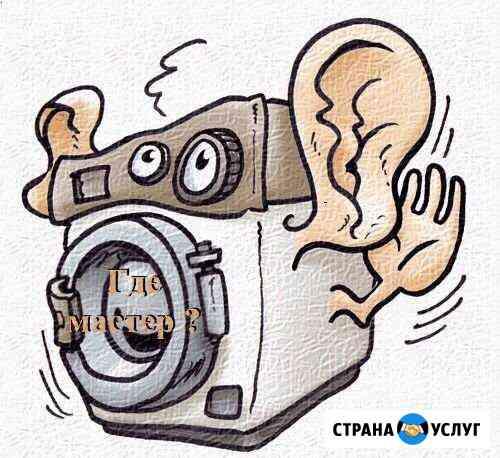 Ремонт стиральных машин, микроволновок, пылесосов Сортавала