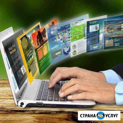 Веб дизайнер / создание сайтов Астрахань