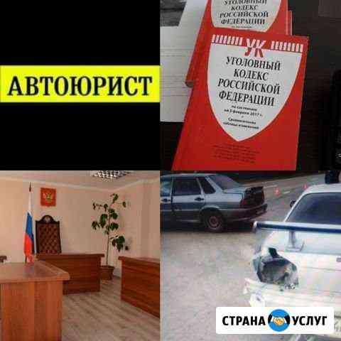Автоюрист, экспертиза Челябинск