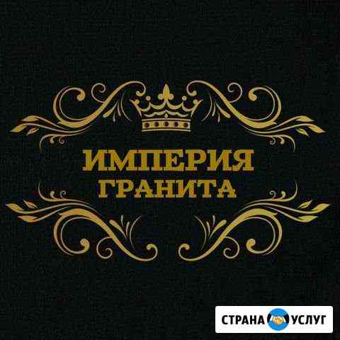 Благоустройство захоронений, памятники Ярославль