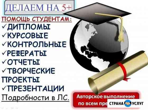 Дипломы,рефераты,курсовые.помощь студентам Курск