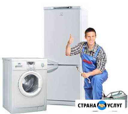 Ремонт холодильников, стиральных машин Нижний Тагил