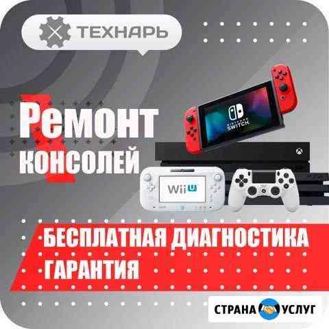 Чистка игровых консолей (Ремонт) Playstation/Xbox Казань
