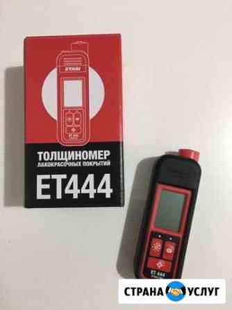 Профессиональный толщиномер Etari ET-444 в Аренду Долгодеревенское