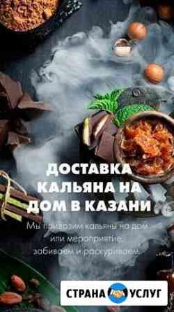 Кальян на дом Казань
