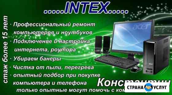 Ремонт компьютеров Назарово