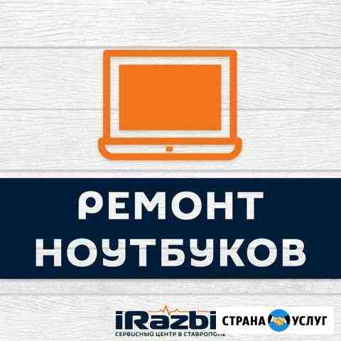 Ремонт ноутбуков любой сложности Ставрополь