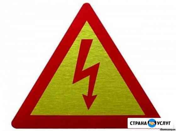 Услуги электрика, электомонтажника Абакан