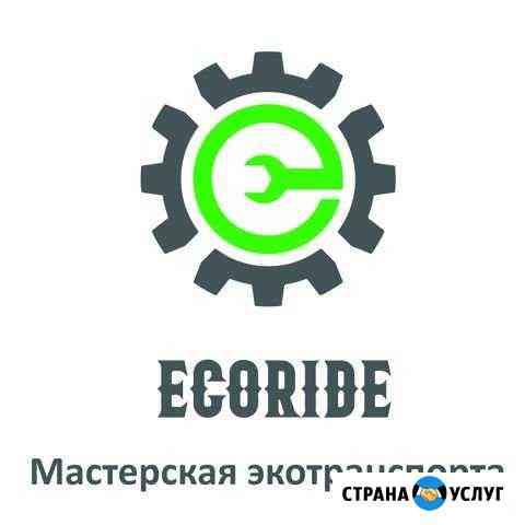 Ремонт электросамокатов Москва